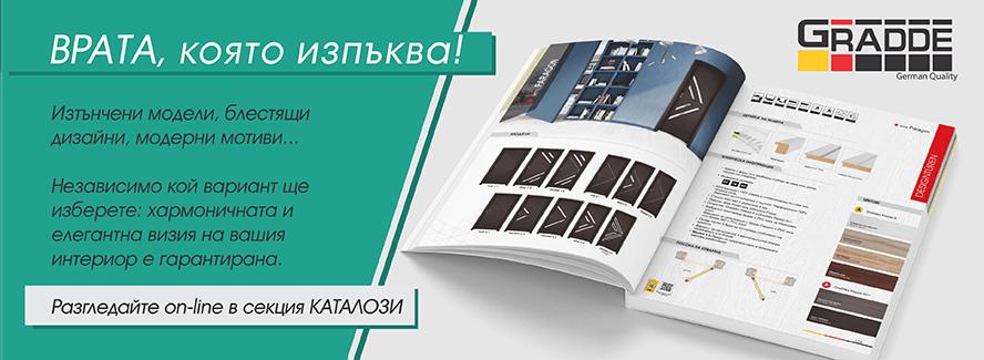 Порта Нова Пловдив - Каталог Граде